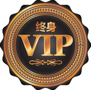 88元开通终身VIP会员