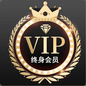 168元开通终身VIP会员